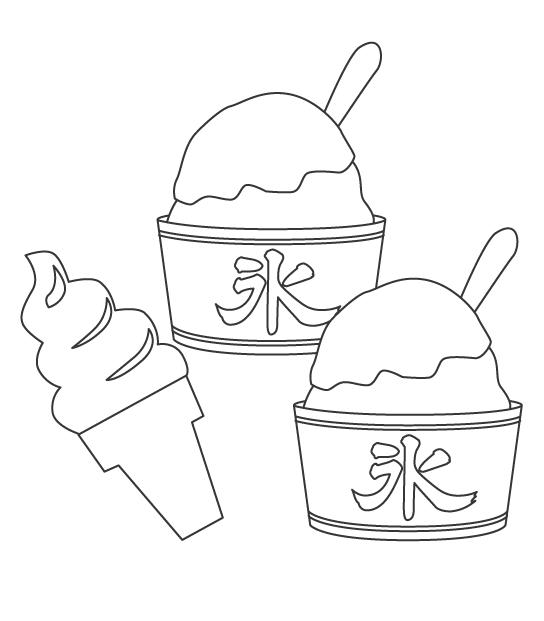 ソフトクリームとかき氷のぬりえ