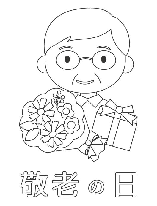 敬老の日・おじいちゃんへプレゼントのぬりえ