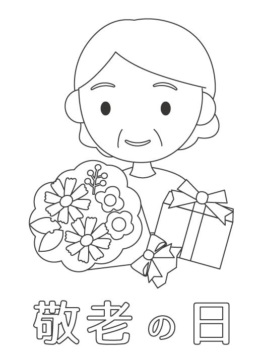 敬老の日・おばあちゃんへプレゼントのぬりえ