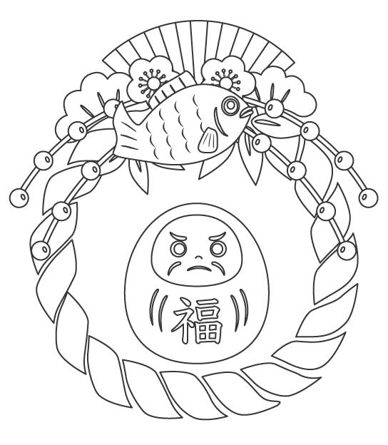 お正月飾りとだるま(達磨)のぬりえイラスト