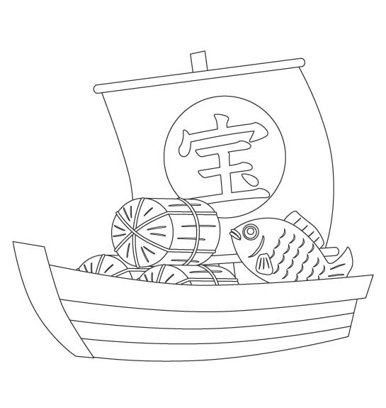 宝船のぬりえイラスト