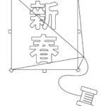 お正月・凧のぬりえイラスト