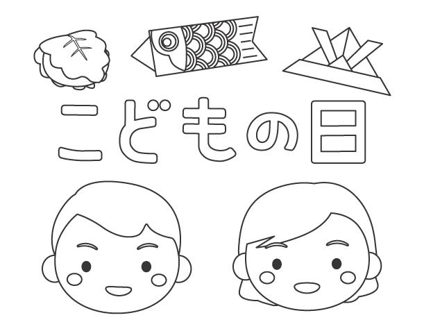 5月の子どもの日のぬりえイラスト