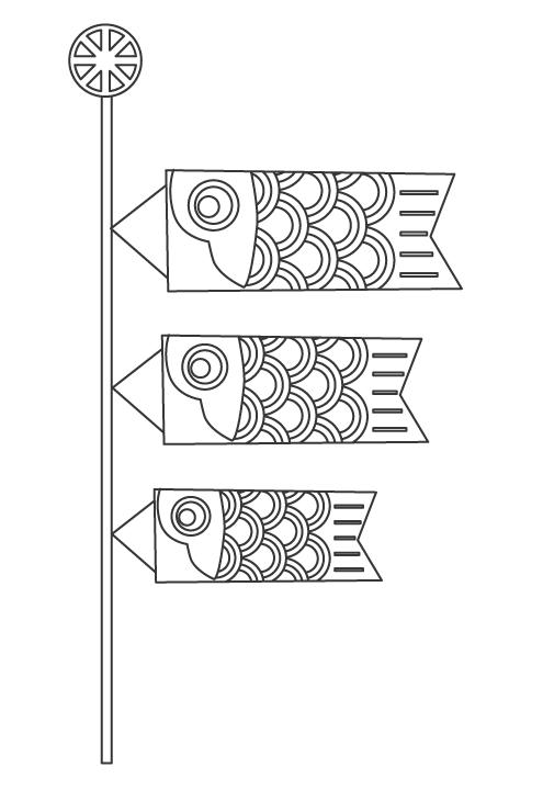 かわいい鯉のぼりのぬりえイラスト