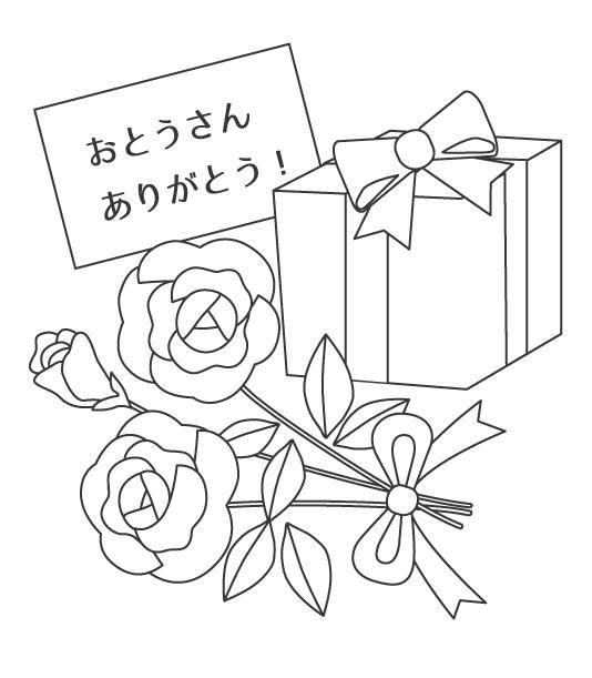父の日のプレゼント(メッセージカード付き)のぬりえイラスト