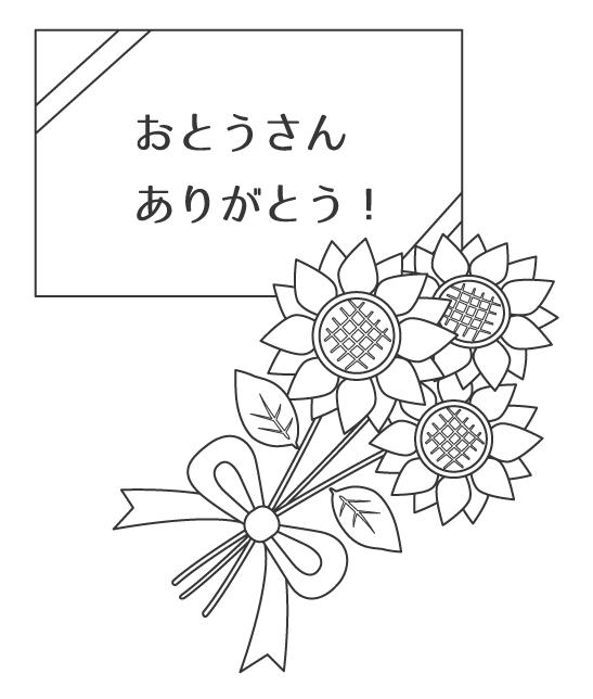 ひまわりの花束と父の日のメッセージカードのぬりえイラスト