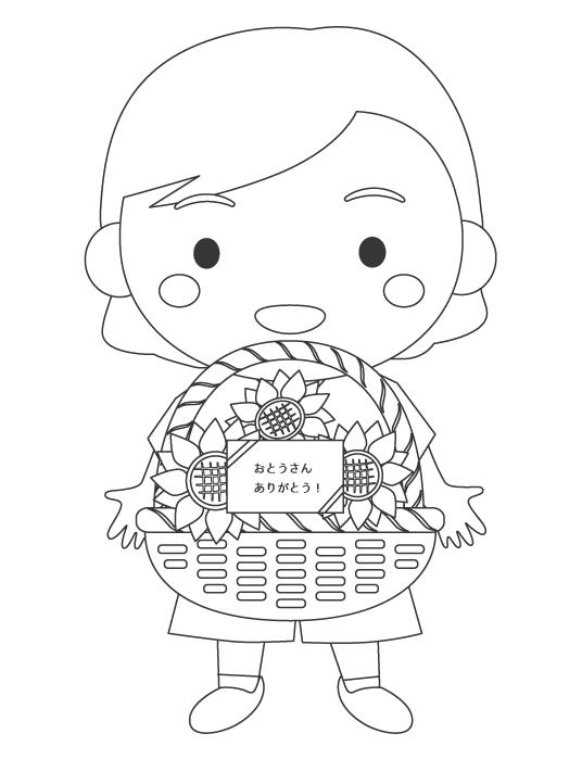 父の日・お父さんへプレゼントする女の子のぬりえイラスト