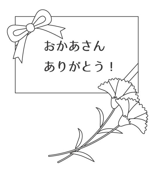 母の日のメッセージカードのぬりえイラスト